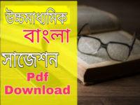 HS Bengali Suggestion 2021