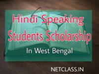 WB Hindi Scholarship 2020